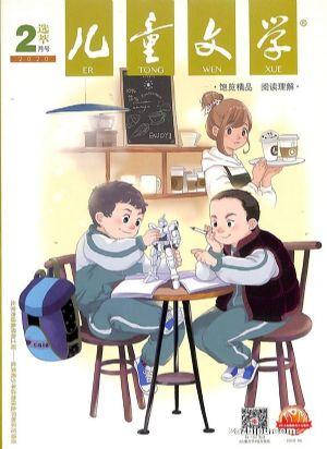 儿童文学(少年版)2020年2月期1