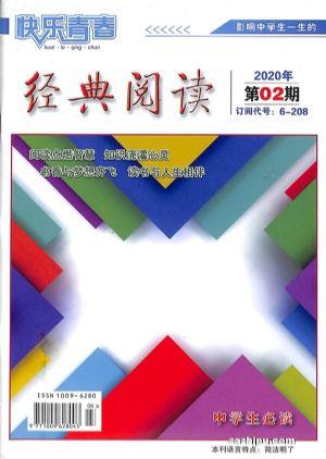 快乐青春经典阅读(中学版)2020年2月期