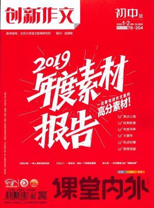 创新作文初中版2020年1-2月期