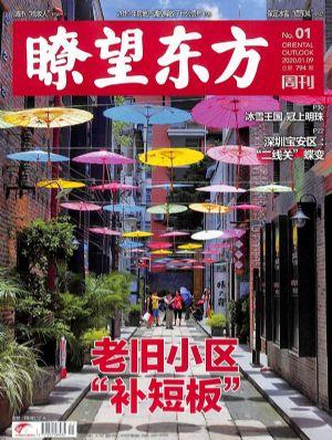 �t望东方周刊2020年1月第1期