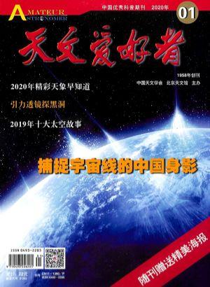 天文爱好者2020年1月期