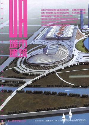 城市建筑上旬建筑版2019年11月期