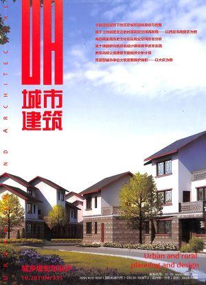 城市建筑下旬规划刊2019年10月期