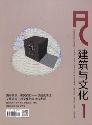 建筑与文化2020年1月期