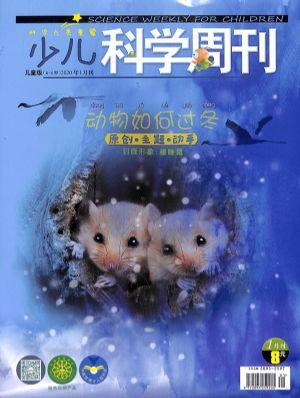 少儿科学周刊儿童版2020年1月期