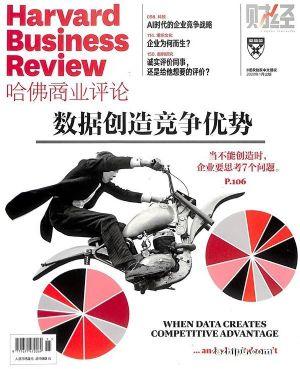 哈佛商业评论2020年1月期