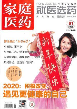 家庭医药(就医选药)2020年1月期