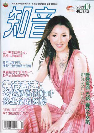知音2009年4月刊