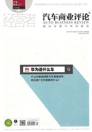 汽车商业评论2019年12月期
