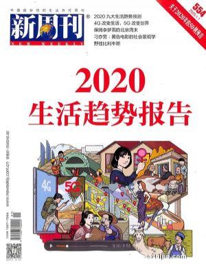 新周刊2020年1月第1期