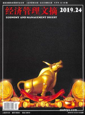 经济管理文摘2019年12月第2期
