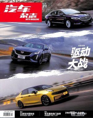 汽车杂志2020年1月期