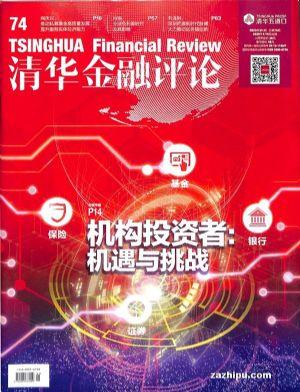 清华金融评论2020年1月期