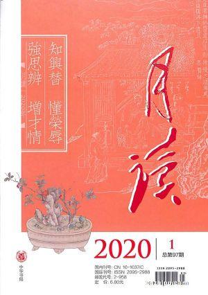 月读2020年1月期