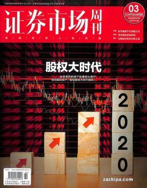 证券市场周刊2020年1月第2期