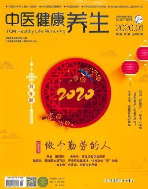 中医健康养生2020年1月期