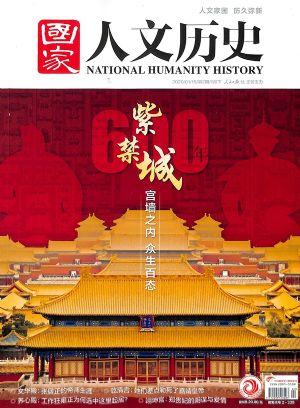 国家人文历史2020年1月第2期