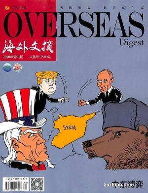 海外文摘(上旬刊)2020年1月期