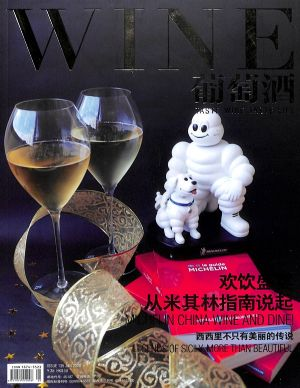 葡萄酒2020年1月期