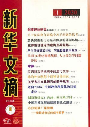 新华文摘2020年1月第1期