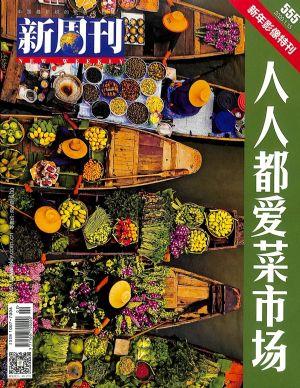 新周刊2020年1月第2期