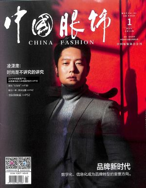 中国服饰2020年1月期