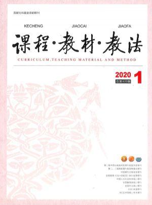 �n程教材教法2020年1月期