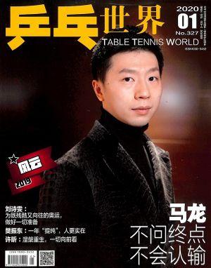 乒乓世界2020年1月期