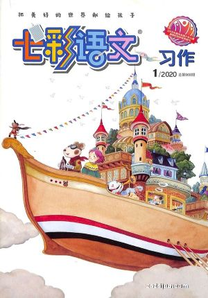 七彩�Z文�作版2020年1月期