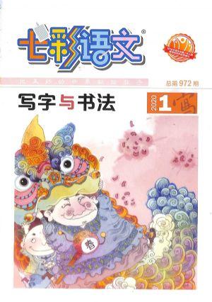 七彩�Z文��字�c��法版2020年1月期