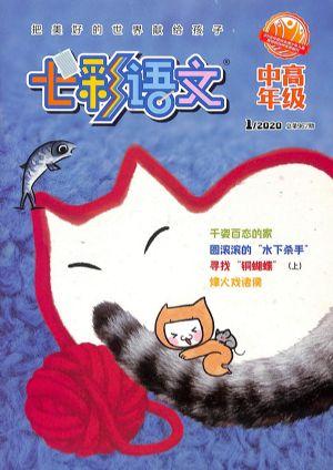 七彩�Z文中高年�版2020年1月期