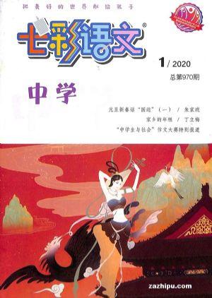 七彩�Z文中�W版2020年1月期