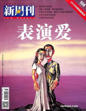 新周刊2020年2月第1期