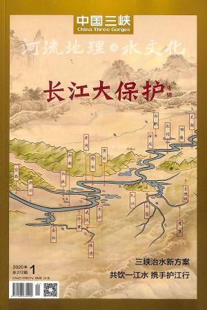 中��三�{河流地理�c水文化2020年1月期