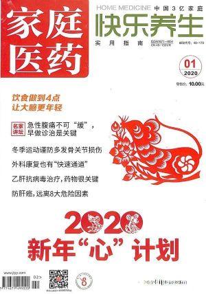 家庭医药(快乐养生)2020年1月期