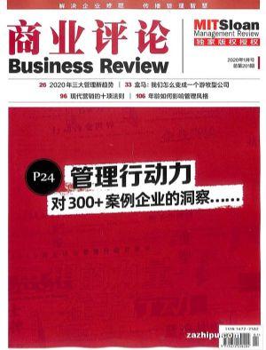 商业评论2020年1月期