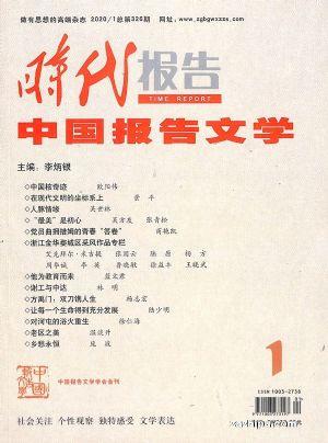 时代报告中国报告文学2020年1月期