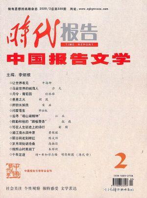 时代报告中国报告文学2020年2月期