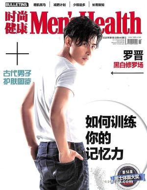时尚健康(男士)2020年1月期
