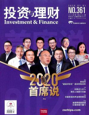 投资与理财2020年1月期