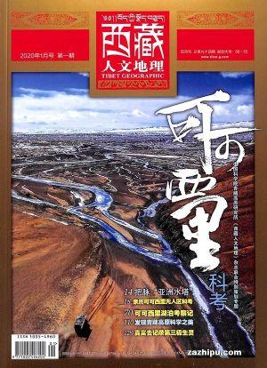 西藏人文地理2020年1月期