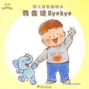 婴儿益智画册(综合版 绘本版)2020年1月期