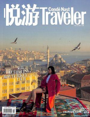 悦游Traveler2020年2月期