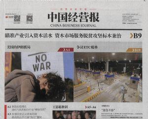 中国经营报2020年1月第2期