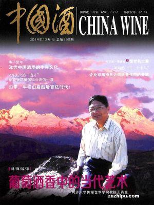 中国酒2019年12月期