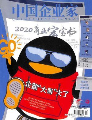 中国企业家2020年1月期