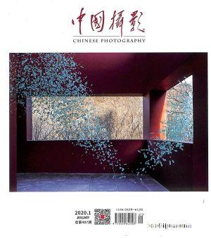 中国摄影2020年1月期