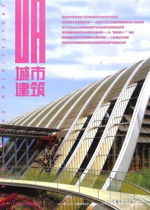 城市建筑中旬学术刊2019年12月期