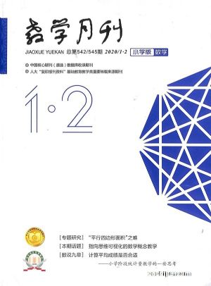 教学月刊小学版(数学)2020年1-2月期