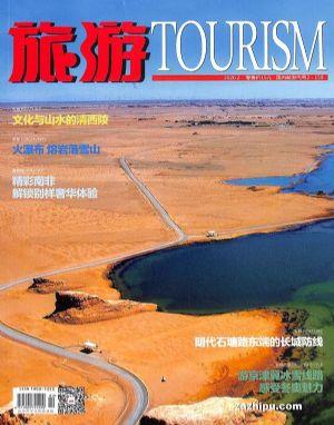 旅游2020年2月期